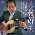 木村好夫のギター演歌...