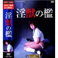 淫獣の檻 DVD 実録性...
