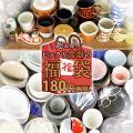 超お得なビックリ100円 福袋 アウトレット 訳あり 陶器 和食器 洋食器 中華食器 白い食器 黒い...