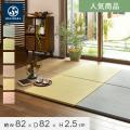置き畳 HAGIHARA い草ラグ 綾川 約82×82×2.5cm*BL/NA__ig-ot-h-a...