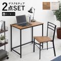 パソコンデスク デスク チェア セット おしゃれ 机 椅子 木製 テレワーク 作業台 パソコンデスク...