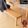 シエル 150cm オーク 天然木 無垢 長椅子 チェア 食卓 木製 3人掛け 3人用
