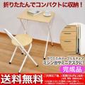 折りたたみテーブル&チェアセット(中) コンパクト収納 折り畳みテーブル(折りたたみ テーブル) 椅...