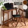 デスク 机 椅子付き 折りたたみ 幅70 奥行45 パソコンデスク ハイタイプ チェア 作業台 木製...