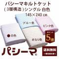 パシーマキルトケット(3層構造) シングル 白色 【パシーマふきんと今治タオルハンカチプレゼント!】