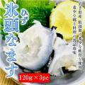 kakiya【 氷頭なます 150g×3PC 】岩手県産 鮭頭部の希少な軟骨を使った 珍味 郷土料理...