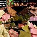 東京自由が丘にある割れチョコ専門店「チュベ・ド・ショコラ」から、人気の4シリーズの訳ありセット!マカ...