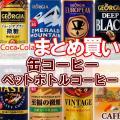 缶コーヒー 珈琲飲料 ...