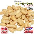 おつまみ バタピーナッツ 1kg 塩味 ネコポス便送料無料