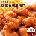 送料無料 業務用 大盛り 国産若鶏唐揚げ 約1kgパック×3袋