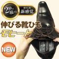 mohi-to(モヒート)は国産ゴム紐を使用した「伸びる靴ひも」です。 ゴムの特徴である、伸縮性を利...