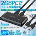 USB切替器 3.0対応 切替え機 プリンタ 外付けHDD キーボード マウス用 パソコン2台 US...