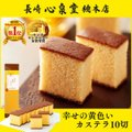 (長崎カステラ ランキング) 幸せの黄色いカステラ0.6号 (長崎 お土産 手土産 お菓子 ギフト ...