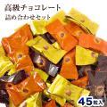 ★大人気!高級「GODIVA」のチョコレート。 ★大容量45粒入りで大満足!個包装 になっているので...