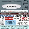 ダウンライト LED 白熱球60W相当 昼白色 パナソニック LGB73520LE1 埋込穴径φ10...
