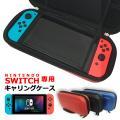 Nintendo 任天堂 switch スイッチ 専用 ケース メール便 送料無料!  外でみんなで...