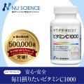 カラダがヨロコブビタミンC1000 ニューサイエンス ビタミンC 単体 サプリ 送料無料