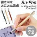 ■商品説明 今までのSu-Penには無かった、ツヤのあるカラーが美しいアルミニウムペン軸を採用した、...