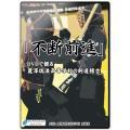 【ポイント2倍】剣道DVD『不断前進』DVDで観る麗澤瑞浪高等学校の剣道稽古 3枚組【学ぶ・教則】