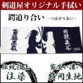剣道屋オリジナル 面手拭い (手ぬぐい・面タオル) ●鍔迫り合い(紺色)