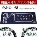 剣道屋オリジナル 面手拭い (手ぬぐい・面タオル) ●会心の一撃(紺色)