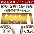 剣道屋オリジナル面手拭い(面タオル)●桜吹雪と剣士【雲外蒼天】●金茶グラデーション