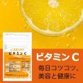 ビタミンC サプリ 1袋 サプリメント  1ヵ月分 飲む日焼け止め 免疫 高める UV ケア 対策 ...