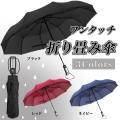 ●急な雨に備える折り畳み傘 ●重量:440g ●サイズ:傘表面 116cm、中直径 105cm ●...