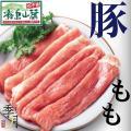 霧島山麓ポーク 豚肉 もも スライス 600g 300g×2パック