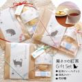 パッケージのネコと、ギフトの外袋に結ばれているリボンと鈴にほっこり 角砂糖と豆乳クッキーが付いている...