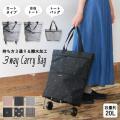 お買い物に便利な3WAYトートバッグ 撥水加工が施されているので雨の日でも安心☆ 普段はトートバッグ...