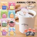 かわいい紅茶のティーパックセットです。 動物の種類によって紅茶の味が異なります。 ギフトにも人気です...