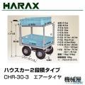 【愛菜号】ハウスカー2段積タイプ / CHR-30-3 エアータイヤ(3.50-4A)・2段目の高さ...