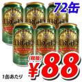 購入単位:1箱(72本)  ビール お酒 アルコール 第4のビール 発泡酒 蒸留酒 第3のビール 麦...