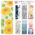 手ぬぐい 注染のデザイン 日本製 和布華 四季柄 綿