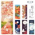 手ぬぐい 全6柄 濱文様 捺染絵手ぬぐい 綿 秋の季節 日本製