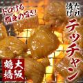 【焼肉 焼き肉】特選プルプルうまタレ漬けテッチャン(シマチョウ)200g たれ漬け ホルモン てっち...