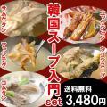 韓国スープ入門セット(サムゲタン1kg・ユッケジャン・コムタン・ウゴジスープ・ファンテク 各570g...