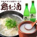 鶏と酒 〜とりとさけ〜 (プロが選んだ無添加サムゲタン1kg・生マッコリ700ml×2本) 冷蔵・冷...