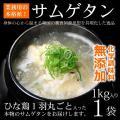 健康食品 韓国宮廷料理 サンゲタン 1kg 韓国直輸入! プロが選んだレトルト 参鶏湯 サムゲタン ...