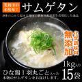 健康食品 韓国宮廷料理 サンゲタン 1kg×15袋 韓国直輸入! プロが選んだレトルト 参鶏湯 サム...