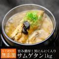 黒にんにくサムゲタン1kg(レトルト)(黒にんにく入り 参鶏湯 サムゲタン)常温・冷蔵可