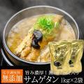 黒にんにくサムゲタン1kg×2袋セット 賞味期限2021年3月19日(黒にんにく入り 参鶏湯 サムゲ...