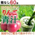 フルーツ青汁 りんご ...