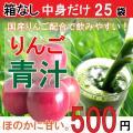 フルーツ青汁 りんご...
