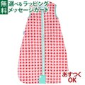 【スリーパー】grobag(グロバッグ)社 赤ちゃん用寝袋 スターライト トラベルS 0-6ヵ月用 ...