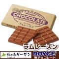 ロイズ 板チョコレート【ラムラーズン】 内容量 1枚  125g 賞味期限 製造から3ヶ月(dk-2...
