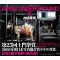 JAPAN UNDERGROUND3/バーゲンブック{内山 英明 アスペクト 美術 工芸 写真集・写...
