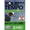 TOUR TEMPO耳で覚える!プロのスウィングリズム右脳ゴルフ集中コーチング CD付/バーゲンブッ...
