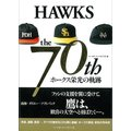 HAWKS the70thホークス栄光の軌跡/バーゲンブック{ベ−スボ−ル・マガジン社 編 ベースボ...